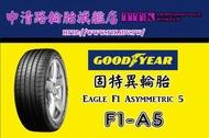 【中清路輪胎旗艦店】固特異 F1A5 235/55-17 導入多項新科技,操控能力讓人印象深刻。低價供應,歡迎詢價