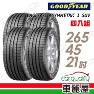 【固特異】EAGLE F1 ASYMMETRIC 3 SUV F1A3S 高性能輪胎_四入組_265/45/21