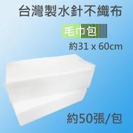 【昇隆布行】圓筒水針不織布 多用途 擦拭紙 台灣製 毛巾包型 不織布 約50入/包(可用於口罩內層 台灣製)