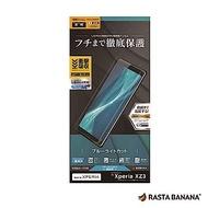 RASTA BANANA Xperia XZ3 3D全滿版護眼專用保貼