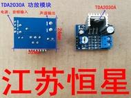 [Power amplifier board B] Power amplifier module TDA2030A Audio amplifier module Power amplifier module