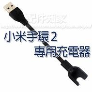 【2代 MIUI】小米手環 2 專用充電器/智能手環充電線/USB/運動手環/MIUI /Mi Band 2-ZW