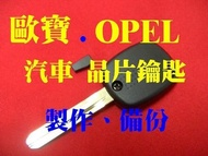 歐寶OPEL,95~06年ASTRA,CORSA,VECTRA,TIGRA,ZAFIRA,汽車.晶片鑰匙,遺失,代客.複製,拷貝,新鑰匙