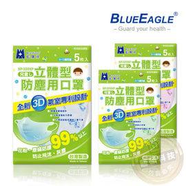 【醫碩科技】藍鷹牌NP-3DSNP台灣製立體型兒童用防塵口罩/口罩/立體口罩 超高防塵率 三層式 5入/包