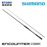 SHIMANO ENCOUNTER S106MH [漁拓釣具] [海水路亞竿]