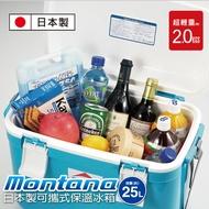 Montana日本製 可攜式保溫冰桶25L