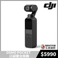 【DJI】OSMO POCKET 口袋雲台相機(先創公司貨)