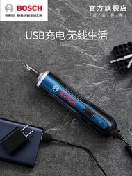電動螺絲刀 博世電動螺絲刀小型充電式自動起子手電鉆多功能電批工具Bosch Go 【科技】