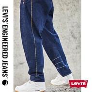 【LEVIS】男款 570 Baggy寬鬆繭型牛仔褲 / LEJ 3D褲 / 20周年限量款