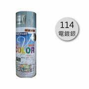 勇桑 可樂噴漆 電鍍銀 114#