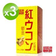 BIOCON 栢歐康 鬱金紅薑黃錠x3盒 (100粒/盒)