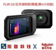 FLIR C5 紅外線熱顯像儀 無WIFI功能 測量體溫 即時畫面可傳送至電腦 加強MSX影像模式  公司貨 含稅開發票