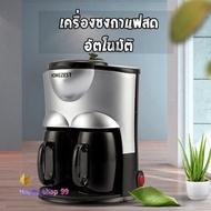 [COF] เครื่องชงกาแฟ เครื่องทำกาแฟอัตโนมัติ ขนาด 2CUP อุปกรณ์ เครื่องชงกาแฟ อุปกรณ์กาแฟ ชงกาแฟ ดริปกาแฟ กาแฟ ทำกาแฟ