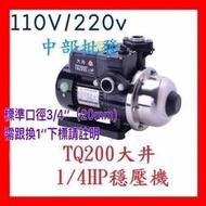 免運 大井 TQ200 1/4HP 電子穩壓加壓馬達 電子式穩壓機 靜音加壓機 抽水機 低噪音