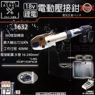 ㊣宇慶S舖㊣3期0利率|1632|日本ASAHI 21V充電式壓接機 電動不鏽鋼水管壓接 壓接鉗 白鐵 壓接剪
