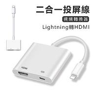 ANTIAN-Lightning轉HDMI數位影音轉接線 手機二合一投屏線 高清電視轉接器