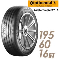 【Continental 馬牌】ComfortContact 6 CC6 舒適寧靜輪胎_195/60/16(適用Sentra.Tiida.Wish等車型)