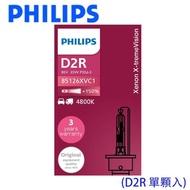 【Philips 飛利浦】PHILIPS 飛利浦HID 4800K 氙氣車燈-增亮150% D2S/D2R 單顆裝 公司貨