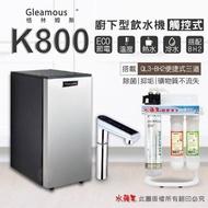 Gleamous K800雙溫觸控式廚下加熱器(搭配水蘋果BH2便捷式三道淨水器)
