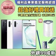 【SAMSUNG 三星】福利品 Galaxy Note 10+ 12GB/512GB 6.8吋 外觀近全新 智慧型手機(贈手機無線充電消毒盒)