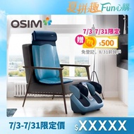 【OSIM】★父親節限定★腿樂樂+ 背樂樂2(美腿機/按摩背墊/DIY按摩椅)