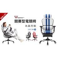 Ergohuman 111PLUS 升級版競賽型電競椅(含組含送)