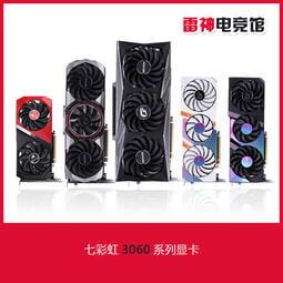 ↯破盤價↯七彩虹iGame RTX3060 Ultra 3080Ti/ 3090台式機遊戲3060TI顯卡