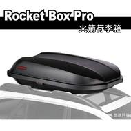 YAKIMA   ROCKETBOX PRO 14/12S 火箭行李箱  行李盤 行李置物籃 車頂箱 旅行箱