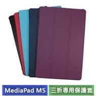 HUAWEI MediaPad M5 10.8吋 卡斯特三折保護套(黑/紫/深藍/玫紅/天藍色)-【送專用螢幕保護貼】