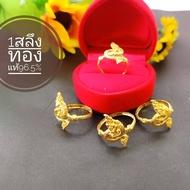 แหวนพญานาค ทองคำแท้96.5%