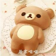 天蝎【現貨】拉拉熊烘培模具棕色全身6寸硅膠蛋糕模具烤箱用#1004