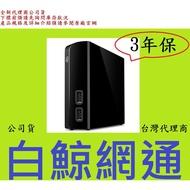 Seagate Backup Plus Hub 6TB 6T 3.5吋 外接硬碟 STEL6000300