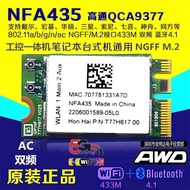 Acer  ASUS  Dell  Toshiba Industrial Control All-in-one PC QCNFA435 NGFF Universal AC dual-band wireless network card