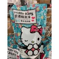 Hello kitty 超濃縮潔淨小蒼蘭香水洗衣精 1800ml