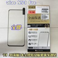 """""""扛壩子"""" vivo X50 Pro AI全膠指紋版3D滿版9H鋼化螢幕玻璃保護貼耐刮耐磨完美包覆"""
