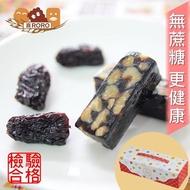 【喜RORO】健康伴手 無蔗糖南棗核桃糕.使用寡糖(460g/盒.堅果/伴手禮/年節禮盒.附手提袋)
