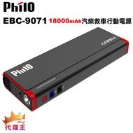 飛樂EBC-9071P汽柴油/小貨車緊急啟動電源(18000mAh)