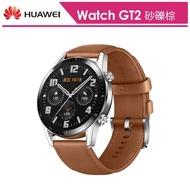【HUAWEI 華為】華為 Watch GT2 46mm 智慧手錶 砂礫棕 真皮膠錶帶(送22.5W快充組+玻璃保貼等多重好禮)