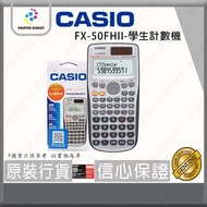 Casio - Casio FX-50FHII-學生計數機 (Hong Kong HKEAA Approval)
