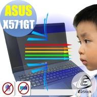 【Ezstick】ASUS X571 X571GT 防藍光螢幕貼(可選鏡面或霧面)