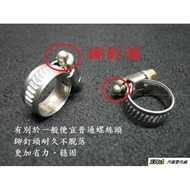 938嚴選 台製 不鏽鋼帶管束 尺寸 30~45mm 32~50mm 水管鐵束子 鐵束環 束子 管束 鐵束