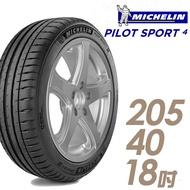 【Michelin 米其林】PILOT SPORT 4運動性能輪胎PS4-205/40/18 四入組【車麗屋】