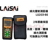 【樂活工具】含稅免運萊賽LAISAI LSG203綠光測距儀 80米 長度/面積/體積 可換算台尺坪數 LS203-80