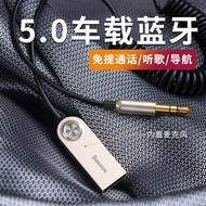 藍芽接收器5.0 倍思車載aux藍芽接收器USB汽車音頻轉音箱接音響家用免提通話適配器無線藍芽棒3.5mm有線變無線音頻線車用『TZ723』