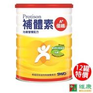 [限時促銷] 補體素 優纖A+ 12罐 (每罐900g) 運費免 維康