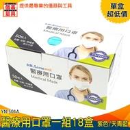 【儀表量具】口罩國家隊 一次性 防塵口罩 男女成人 YN-501A 醫療用口罩 醫用口罩 口罩工廠