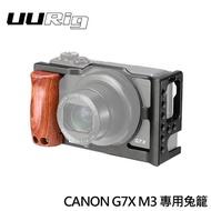 【UURig 優瑞格】CANON G7X Mark III G7XM3 相機專用兔籠 提籠(C-G7X Mark III)
