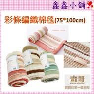 奇哥 彩條編織棉毯/編織毯(藍/粉/可可)  TLB32900B/P/T   #全新公司貨#