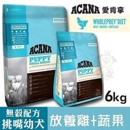 ACANA愛肯拿 挑嘴幼犬無穀配方(放養雞肉+新鮮蔬果)6kg.幼犬所需高蛋白質營養設計.犬糧