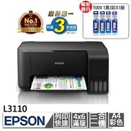 【獨家】贈1組T00V原廠1黑3彩墨水【EPSON】L3110 高速三合一連續供墨印表機